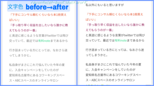 OceanWPの基本文字色調整before→after